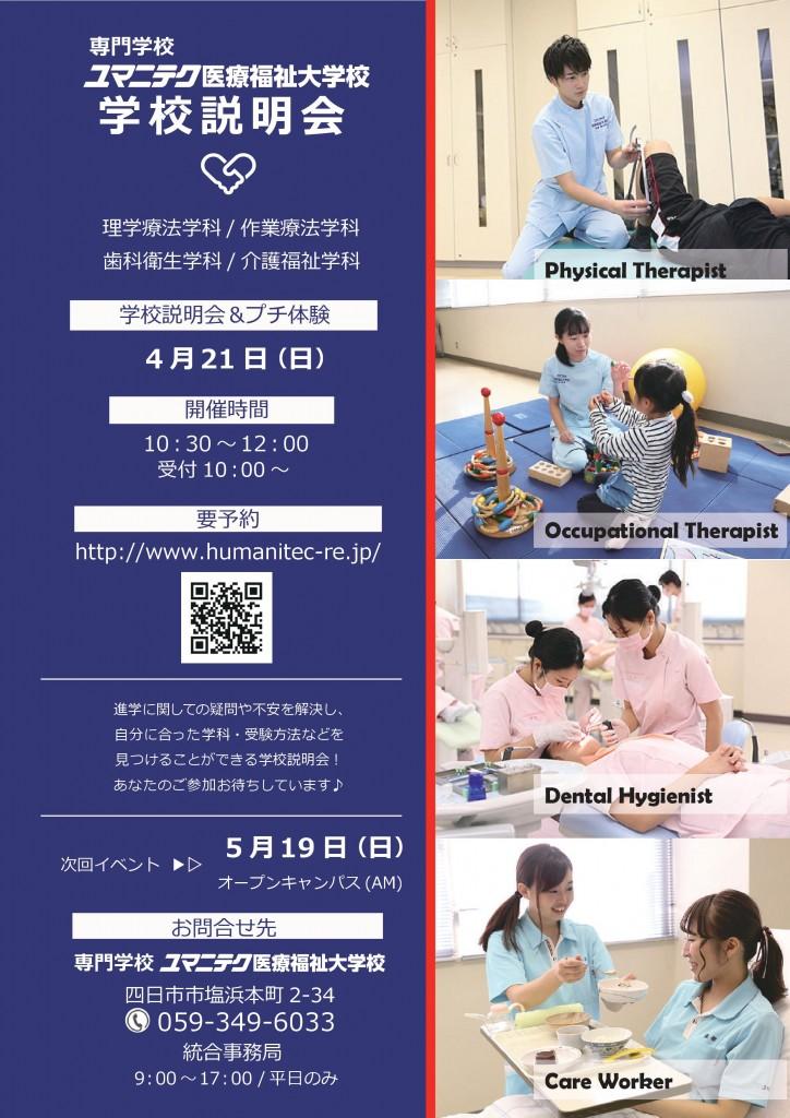 4/21学校説明会
