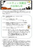 10/29ハロウィン交流会参加申込書