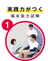実践力がつく臨床能力試験