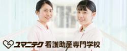 ユマニテク看護助産専門学校