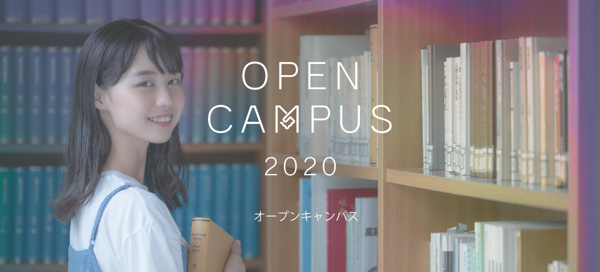 オープンキャンパスのPCメイン画像
