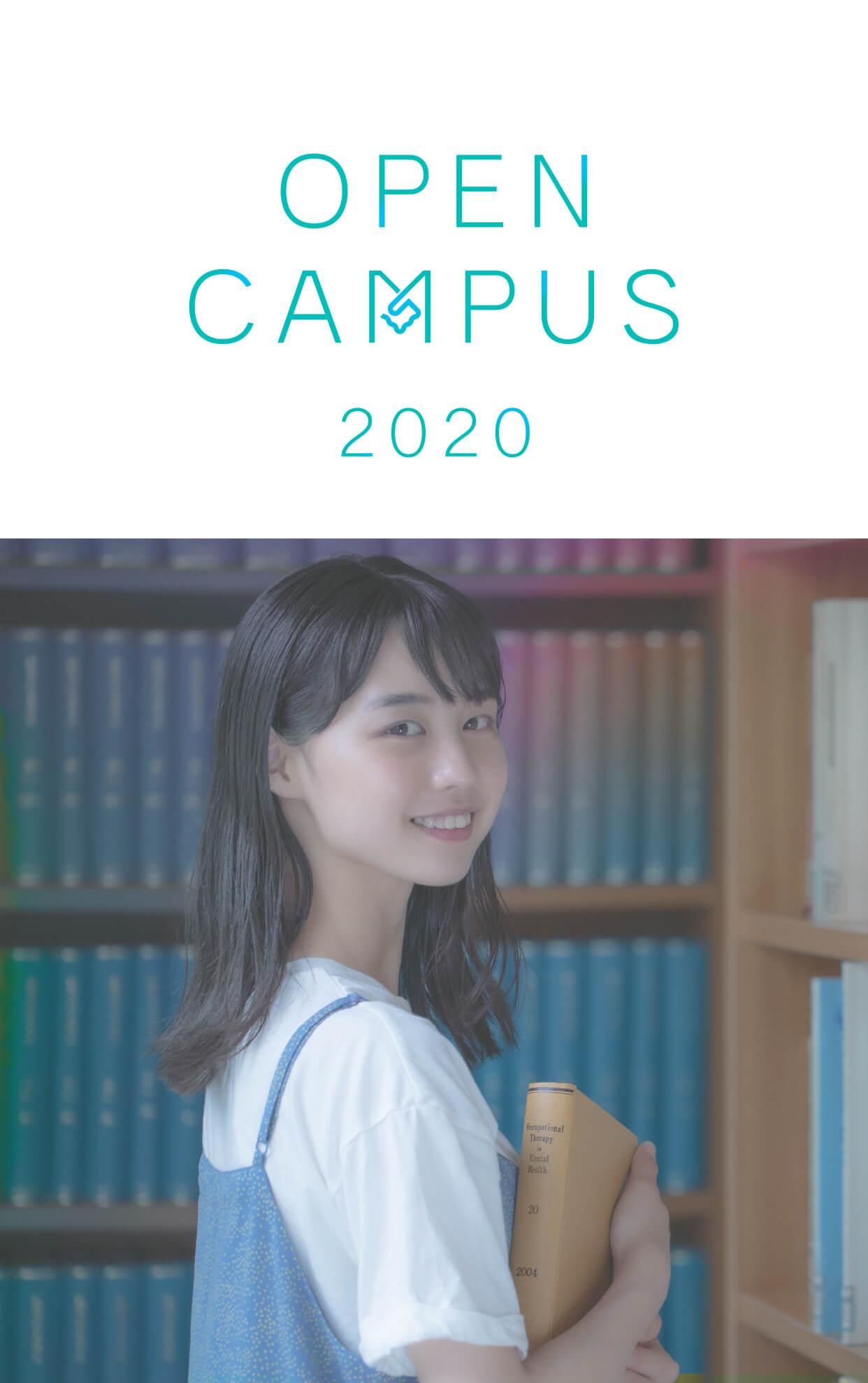 オープンキャンパスのスマホメイン画像