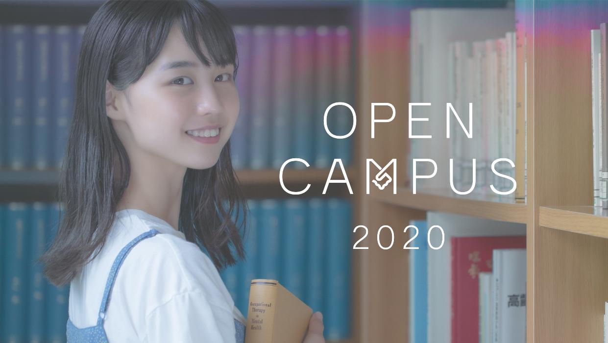 トップページのオープンキャンパスのスマホメイン画像
