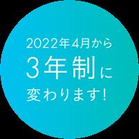 理学療法学科は2022年4月から3年制に変わります!