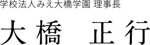 学校法人みえ大橋学園 理事長 大橋 正行